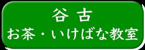 谷古 茶華道教室