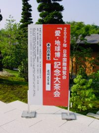 「愛・地球博」記念大茶会