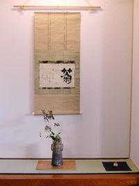 平成19年10月 桑名市民会館リニューアルオープン記念茶会