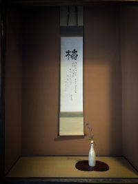 茶道教室:令和3年2月